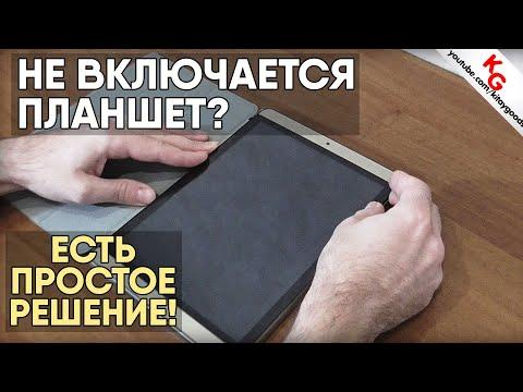 Как включить экран планшета