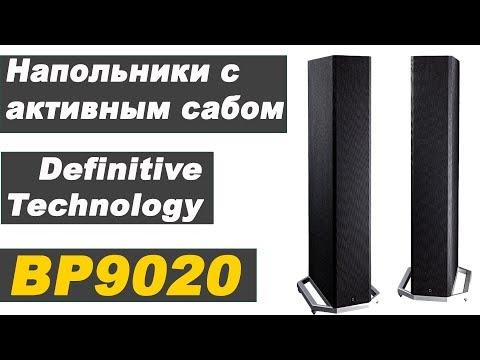 Definitive Technology BP9020. Напольники. Конструкция и особенности