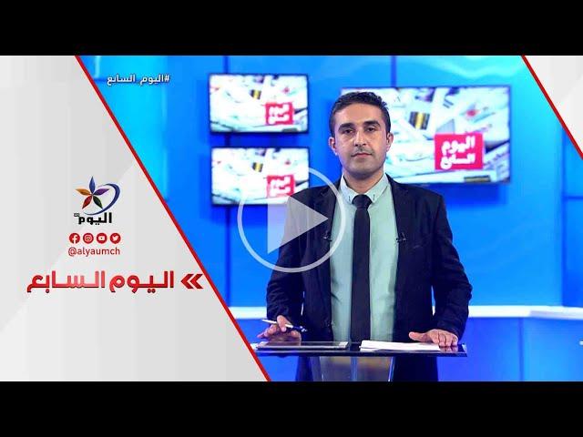 اليوم السابع.. ماذا بعد الانسحاب الأمريكي من أفغانستان؟
