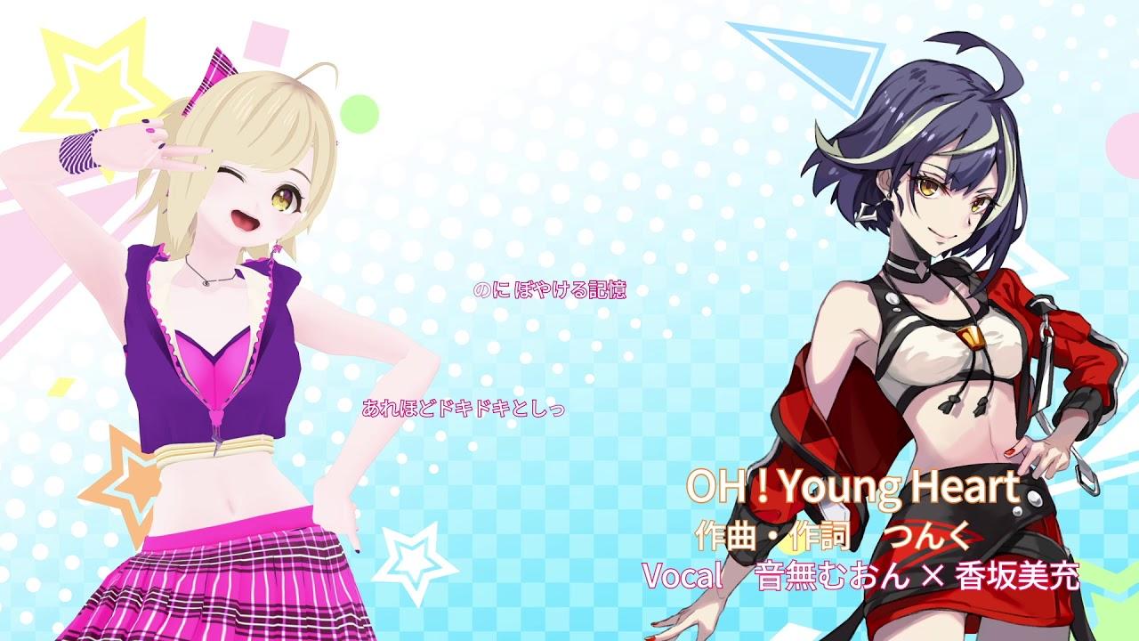「OH! Young Heart」ご本家さま香坂美充ちゃんとコラボ