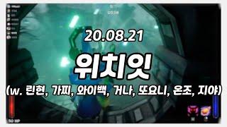 [2020.08.21] 위치잇 (w. 린현, 가찌, 와…