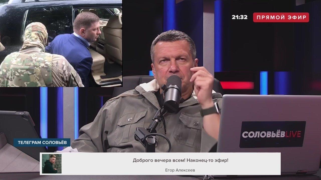 Задержание Фургала! Реакция Жириновского и Навального! Разбирается Соловьев