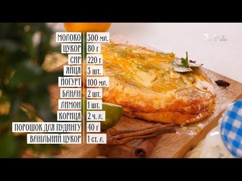 Сирна запіканка з бананом – рецепти Сенічкіна