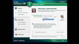 «Контроль приложений» KAV 2009 (11/17)