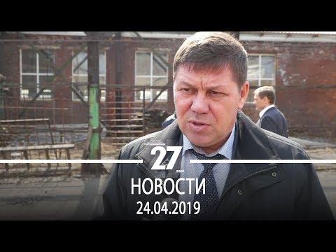 Новости Прокопьевска | 24.04.2019