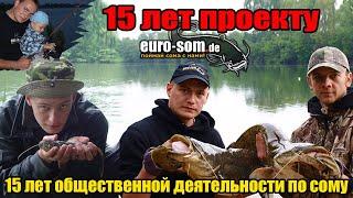 Проекту euro som de всё о соме и его ловле исполнилось 15 лет Празднуем в прямом эфире