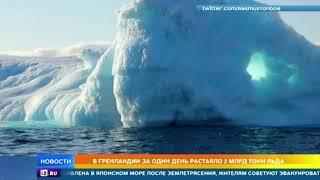 СМИ: ледовая шапка Гренландии растаяла на 40%