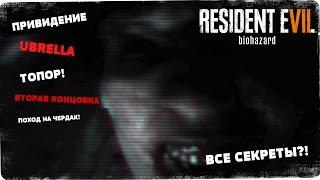 Открыл все секреты? ● Resident Evil 7 Teaser: Beginning Hour