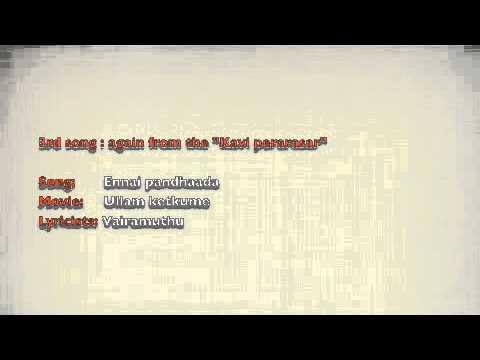 Repeated lyrics in Tamil songs