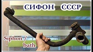 █ СИФОН для ВАННЫ ЧУГУННЫЙ  ДЕМОНТАЖ/ Ключ для снятия сифона ОБЗОР / bath and siphon