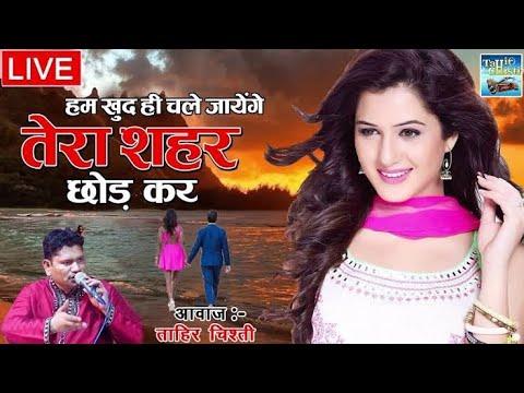 #Hum Tere Sheher Mein Aaye Hain (Ghulam Ali, Ghazal) Santosh Music Group #2
