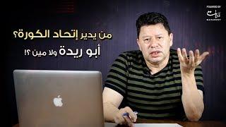 رضا عبد العال يفتح النار، مين يدير اتحاد الكرة؟ أبو ريده وللا مين؟