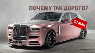 Почему машины Rolls-Royce такие дорогие?