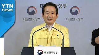 정세균 국무총리 대국민담화 발표 / YTN
