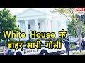 US Secret Service ने White House के बाहर Armed man को मारी गोली