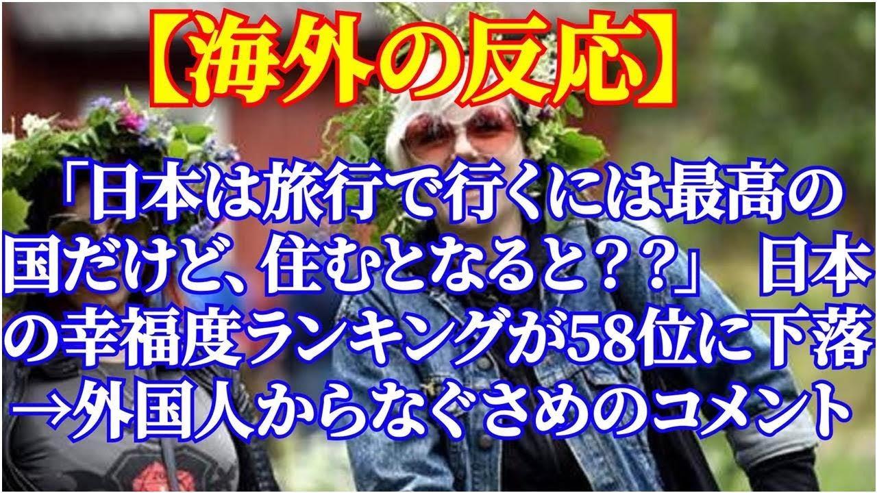 海外「日本は旅行で行くには最高の国だけど、住むとなると??」 日本の幸福度ランキングが58位に下落→外国人からなぐさめのコメント 海外の反応【海外の反応】