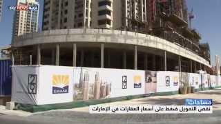 الإمارات.. نمو بوتيرة ثابتة لسوق الرهن العقاري