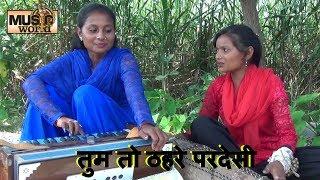 #Super_Hit_Jhareliya_Video_2019 - तुम तो ठहरे परदेसी - New Bhojpuri Jhareliya - Music World Bhojpuri