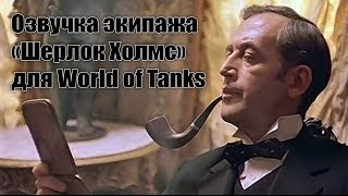 Озвучка «Шерлок Холмс» для World of Tanks