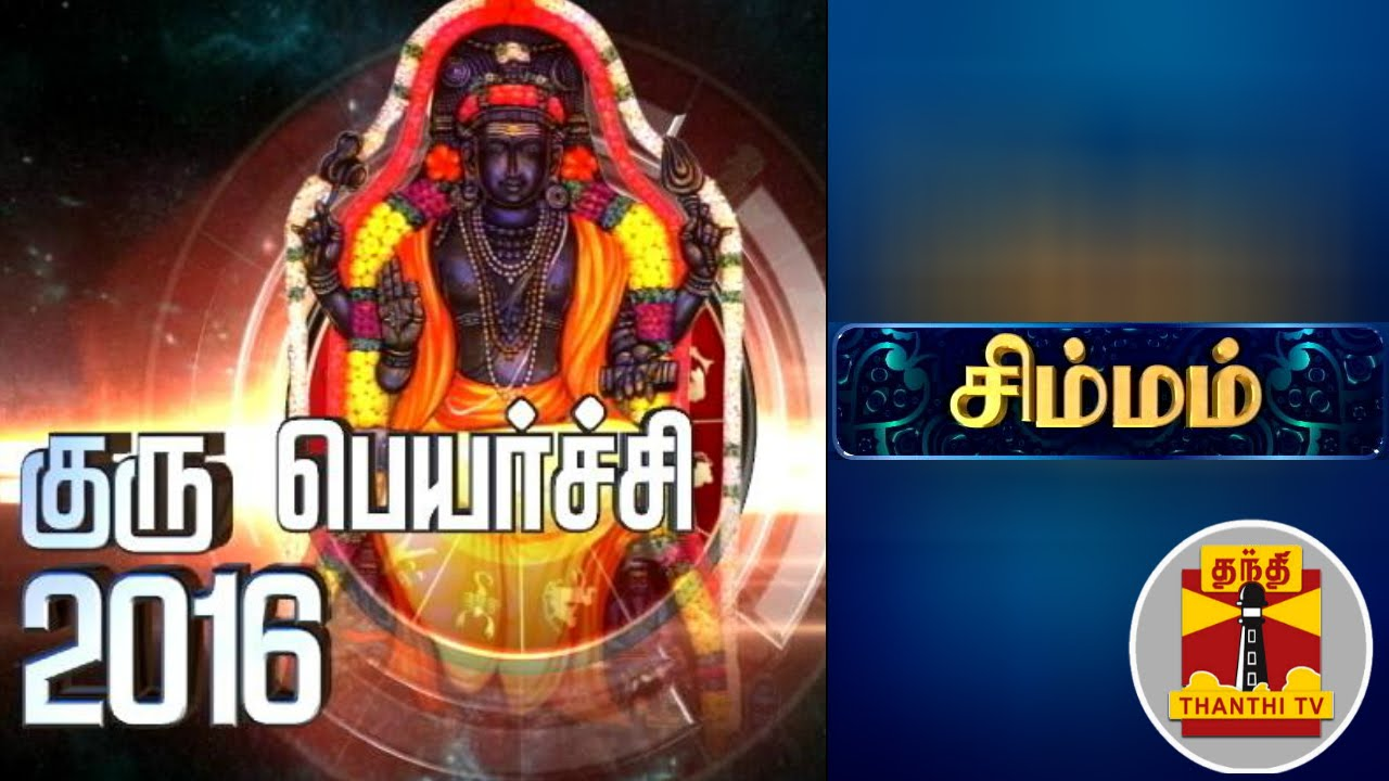 02 08 2016 guru peyarchi palangal by astrologer sivalpuri singaram simha leo thanthi tv