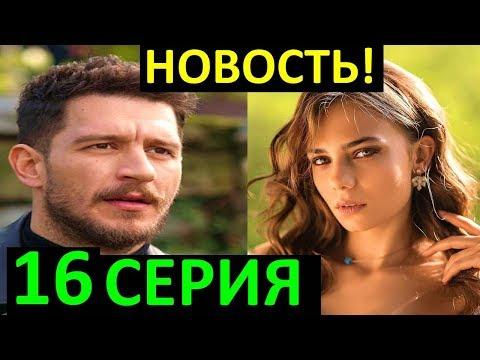 Новость! Новая любовь ГЕДИЗА! ДОЧЬ ПОСЛА 16 СЕРИЯ русская озвучка анонс