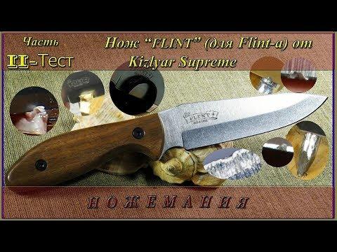 """Нож """"FLINT"""" от Kizlyar Supreme. Тест"""