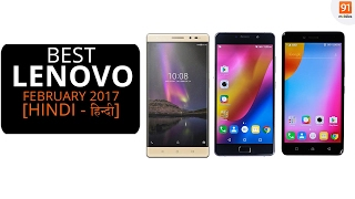 Best Lenovo Phones | India February 2017 [Hindi हिन्दी]