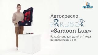 Детское автокресло Parusok Samoon Lux 9-36 кг - обзор