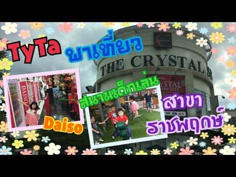 TyTaพาเที่ยว The Crystal SB ratchapruek (เดอะ คริสตัล เอสบี ราชพฤกษ์)-CDC