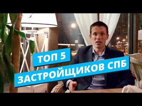 ТОП 5 Застройщиков Санкт-Петербурга