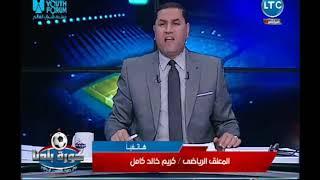 المعلق الرياضى كريم خالد كامل وكواليس تعليقه على النهائى الأفريقى بين الأهلى والترجى