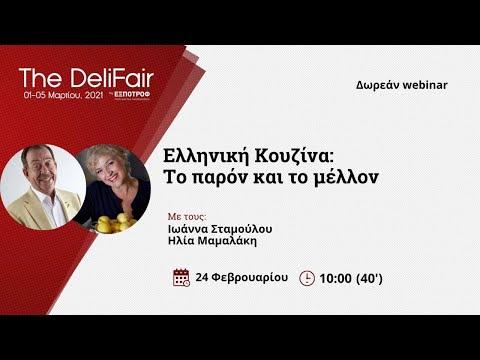 Eλληνική Κουζίνα: To παρόν και το μέλλον – Greek Cuisine: The present and the future