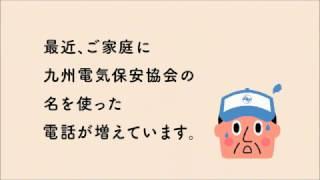 九州電気保安協会の公式サイト https://www.kyushu-qdh.jp/ 九州電気保...