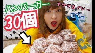【大食い】マックのハンバーガー30個チャレンジ!