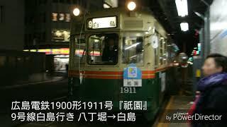 【全区間走行音】広島電鉄1900形1911号『祇園』9号線白島行き 八丁堀→白島
