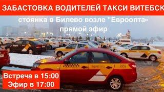 Забастовка водителей такси в Витебске