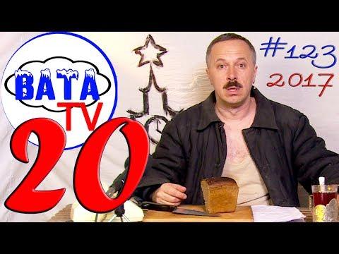 Ватные новости 20 (2017). #ВАТАTV. Выпуск 123