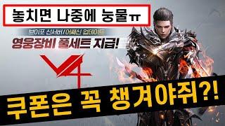MMORPG V4 신캐…