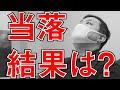 【NGT48】選抜コンサートの当落結果が・・・【TDC選抜、合宿にて決定。初めての経験】