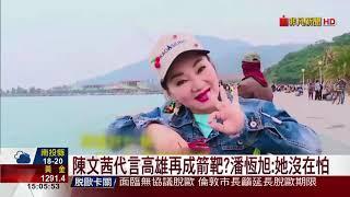 【非凡新聞】陳文茜代言高雄再成箭靶? 潘恆旭:她沒在怕
