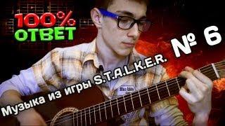 Музыка из игры S.T.A.L.K.E.R. игра на гитаре [П.С]