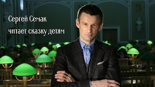 Сергей Семак читает сказку детям