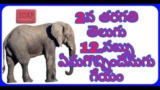 2nd class Telugu rhymes Enugu Rhyme