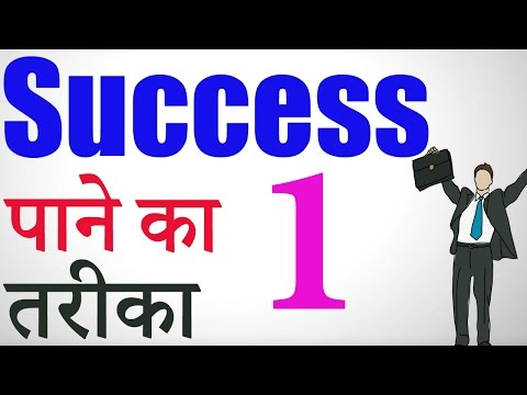 How to Achieve Success, How to Success in life | Topper Kaise Bane , Motivation Video in hindi✔