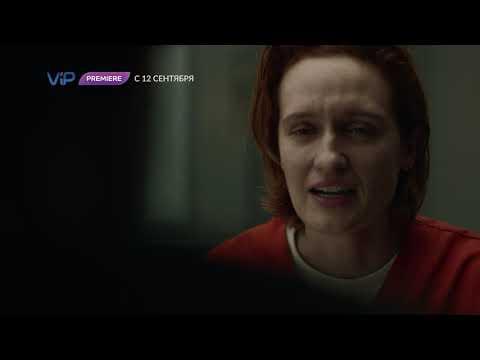 Мистер Мерседес (3 сезон сериала) - смотри на ViP Premiere