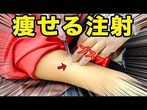 二の腕だけ劇的に痩せる魔法の注射【医師が解説】