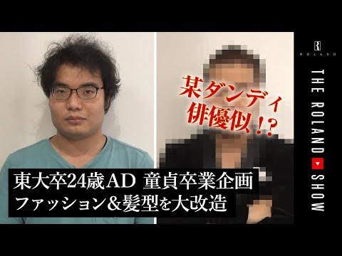 東大卒24歳童貞ADが奇跡の大変身!【ローランドプロデュース】Vol.2