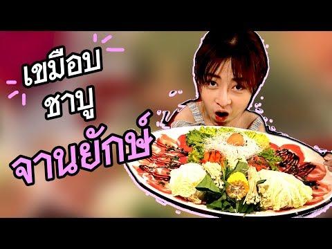 แข่งกินชาบูจานยักษ์....!!!  ใครแพ้ล้างจานหมดร้าน ??? 🌞 Followme Sunshine