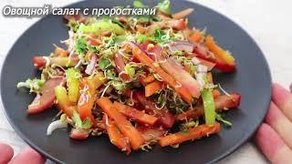 2 Рецепта - овощные салаты с проростками. Вкусно, полезно, красиво