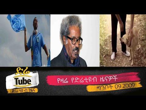 ETHIOPIA - The Latest Ethiopian News From DireTube May 17 2017
